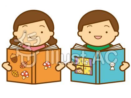 読書の無料フリーイラスト素材