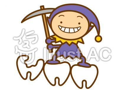 虫歯の無料フリーイラスト素材