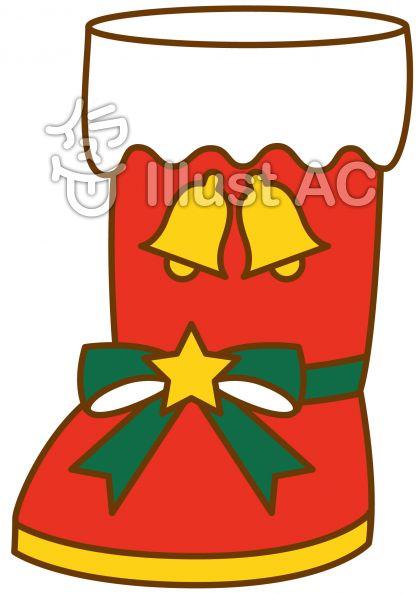 クリスマスブーツの無料フリーイラスト素材