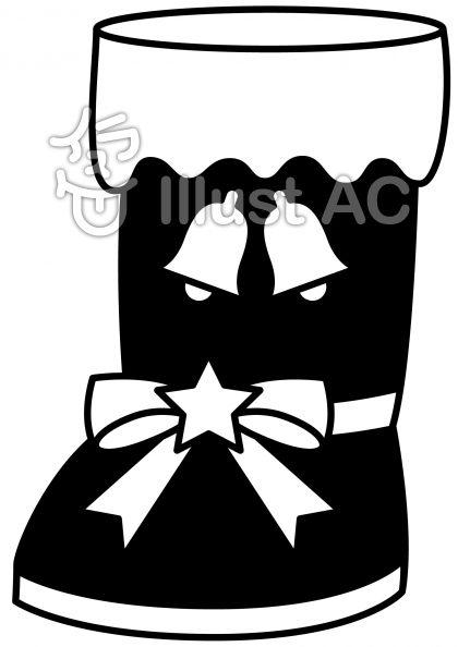 クリスマスブーツの無料フリーイラスト素材白黒モノクロ