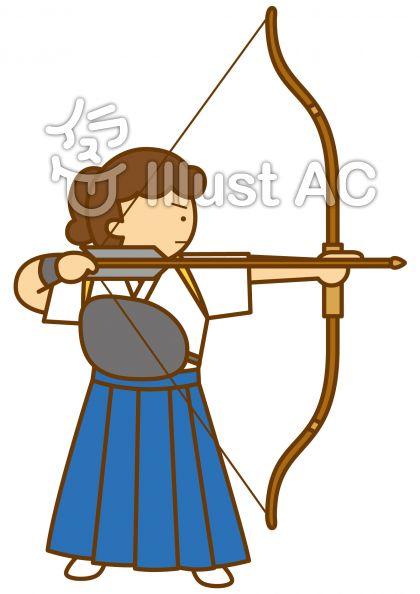 弓道の無料フリーイラスト素材