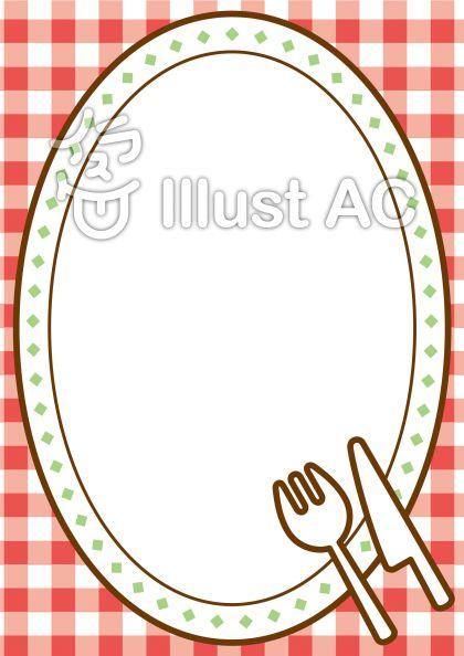 皿フレーム-タテの無料フリーイラスト素材