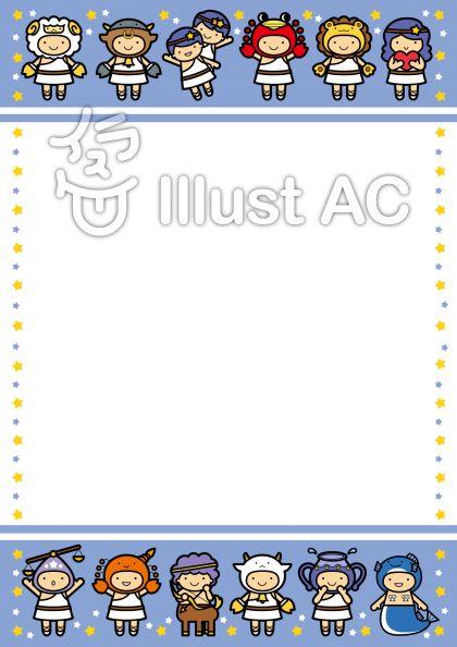 星座フレーム-タテの無料フリーイラスト素材