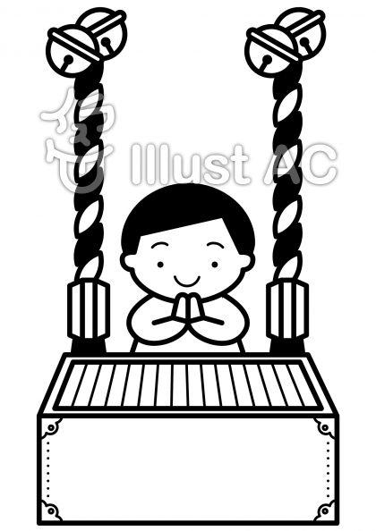 祈願の無料フリーイラスト素材白黒モノクロ